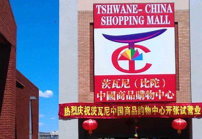tshwan-china