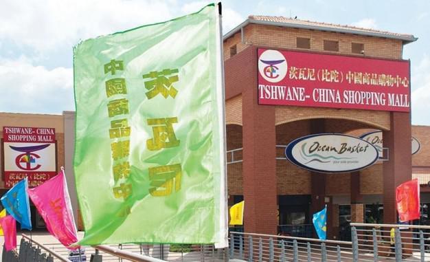 tshwane-china-mall